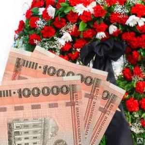 Какие выплаты в москве положены после смерти инвалида 1 группы