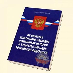 Основные положения Федерального закона О социальной защите инвалидов в РФ
