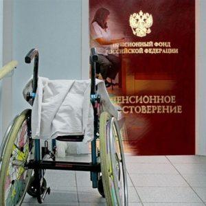 Выплата едв по 2 группе инвалидности