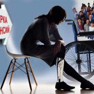 Какая группа инвалидности нерабочая в России