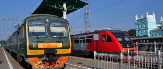 Льготы на проезд в пригородных электричках в 2020 году