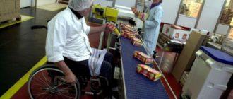 Какие льготы и выплаты теряет инвалид в случае трудоустройства