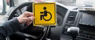 """Знак """"инвалид"""" отменят - правительство размышляет над недоработками и нестыковками"""
