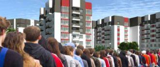 Как посмотреть место в очереди на получение бесплатной квартиры