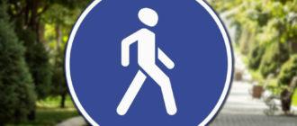 """Знак """"Пешеходная зона"""". Что означает, отличие от пешеходной дорожки, ПДД"""