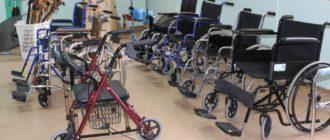 В Подмосковье инвалиды станут получать пособия на покупку средств реабилитации