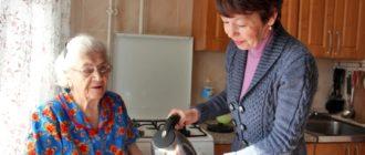 Как оформить помощь социального работника на дому для ухода за пенсионером