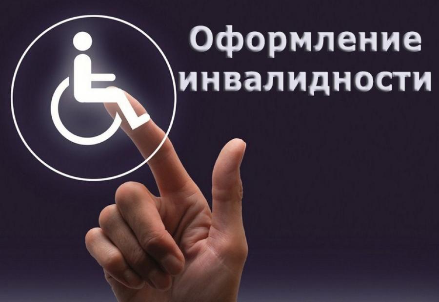 В чем заключаются упрощения в процедуре оформления инвалидности