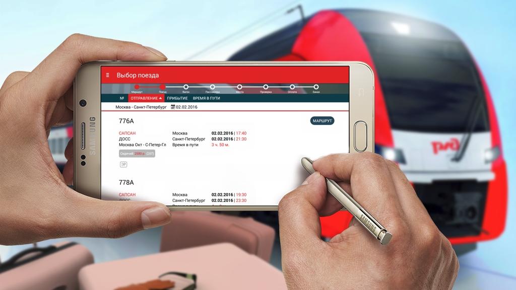 У инвалидов появится возможность покупки билетов на поезд онлайн