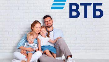 Ипотека от банка ВТБ стала еще доступнее