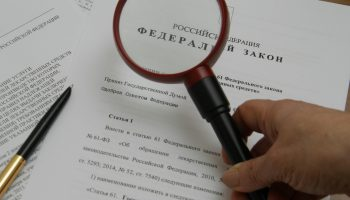 Новый закон вступит в силу с 1 июня