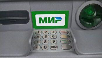 """Деньги на карты """"МИР"""" больше не возьмет ни один банкомат, кроме Сбера"""