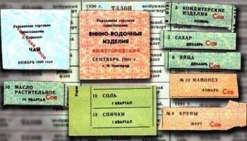 Быть или не быть в России продуктовым карточкам?