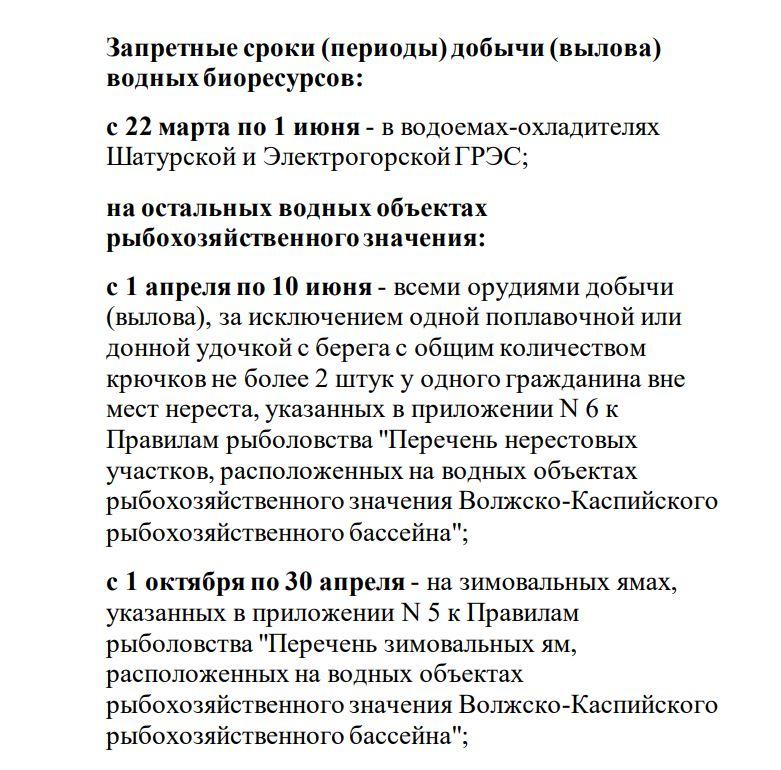 Нерестовый запрет в Москве и Московской области в 2021 году, сроки