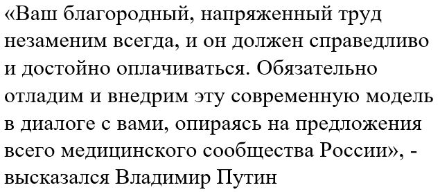 Послание Владимира Путина на видео-конференции в честь дня медицинского работника 19 июня