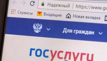 Хакеры взломали «Госуслуги» и получили паспортные данные россиян, их ИНН и СНИЛС: теперь на вас могут «повесить» кредиты, долги или снять деньги с карт