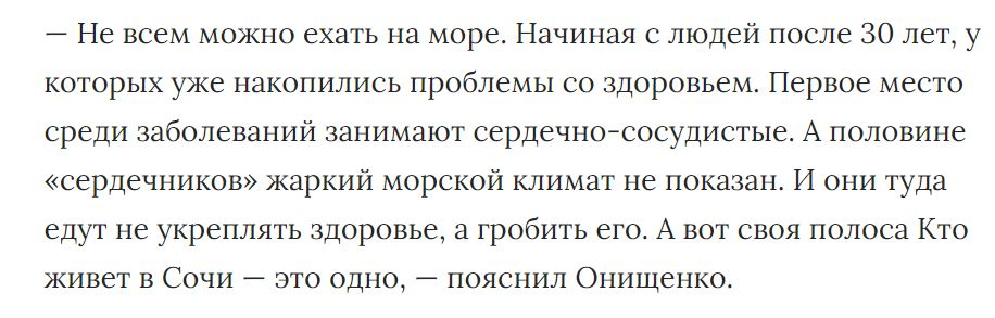 Онищенко объяснил почему россиянам старше 30 лет не стоит ехать на море