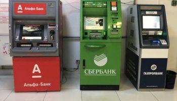 Что небезопасно делать при пользовании банкоматом?
