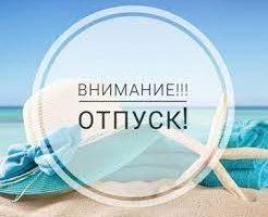 Эксперт научил россиян, как уйти в отпуск на год