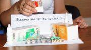 Правительство увеличило сумму, которую выделяет на лекарства для льготников: кто их получит