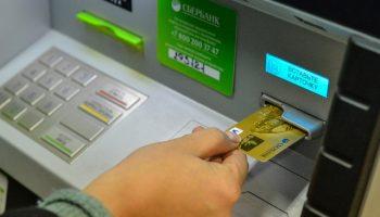 Как определить, стоит ли пользоваться банкоматом или лучше выбрать другой