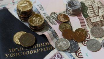 Накопительная часть пенсии: получение в 2021 году