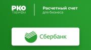 Как открыть расчетный счет для ИП в Сбербанке: документы, сроки, стоимость