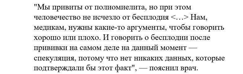 Комментарий Дениса Проценко по вопросу развития бесплодия после вакцинирования