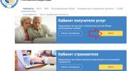 Проверить больничный лист онлайн через сайт ФСС: пошаговая инструкция