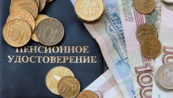 ПФР огласил полный перечень доплат к пенсии