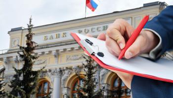ЦБ РФ вводит новые правила для банков ради удобства клиентов