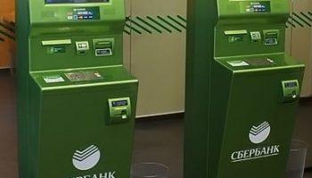 Как оплатить штраф через Сбербанк: инструкция