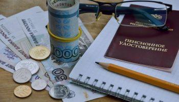 Как получить накопительную часть единовременно: инструкция для пенсионеров
