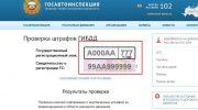 Как проверить штрафы по гос номеру машины: порядок действий