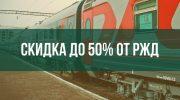 Россияне могут купить билеты на поезд с большими скидками
