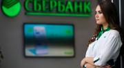 Сбербанк объявил о запуске новой акции для родителей с 5 августа